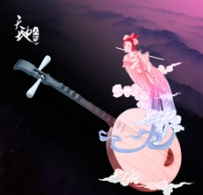 仙女琵琶图片