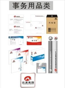 企业vi设计事务用品类图片