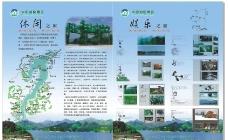 华阳湖宣传彩页图片