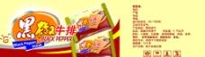 黑椒牛排饼干图片
