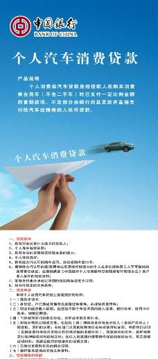 中国银行汽车贷款X展架图片