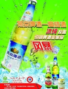 燕京啤酒图片