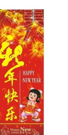 新年 吊旗 模板图片