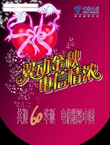 中国电信爱心礼物吊旗图片