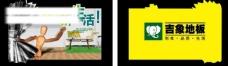 吉象地板活动吊旗(双面)图片