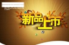 吊旗 广告设计 海报设计 vi 服装 鞋子 鞋业 秋季 新品上市 psd图片