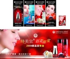 绎美宣化妆品图片