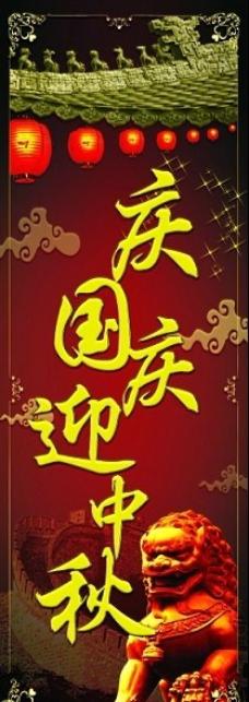 庆国庆迎中秋图片