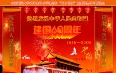 国庆节 对联 展板 广告图片