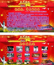 国庆60周年宣传栏图片