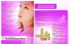 化妆品画册图片