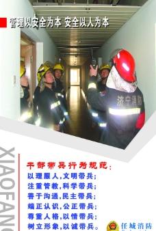 消防安全文化走廊之五圖片