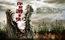 逃亡鳄鱼岛200x300喷绘图片