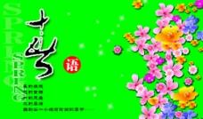 春语 花语 吊旗图片