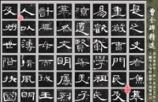 曹全碑 01图片