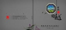 办公桌企业画册封面封底设计图片