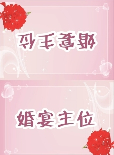 婚宴席位卡图片