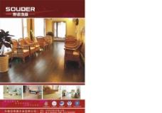 寿德地板广告图片