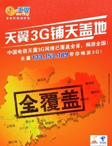中国电信天翼3G铺天盖地全覆盖图片