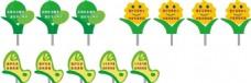 爱护花草树木温馨提示牌