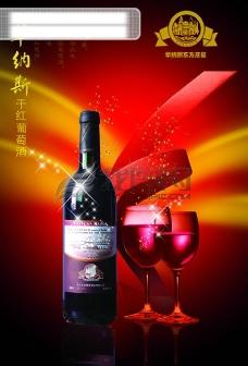 华纳斯干红葡萄酒广告