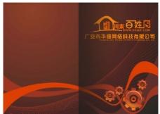 企业画册封面设计图下载图片