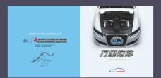汽车修理宣传画册图片