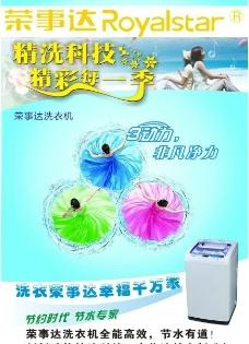 荣事达洗衣机广告图片