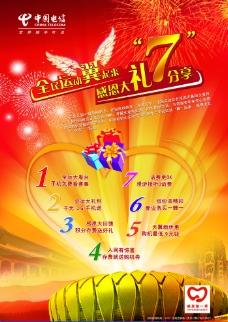 中国电信中秋海报图片