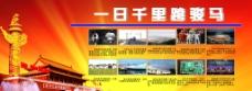 建国60周年发展(底图未分层)图片