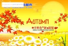 秋吊旗圖片