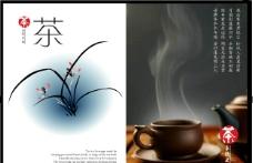 茶饮文化版式图片