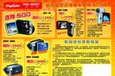 热烈祝贺台湾微米登陆沃尔玛图片