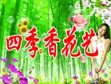 四季香花艺图片
