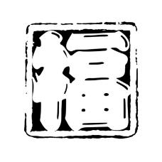 符号0181