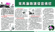 党风廉政建设宣传栏图片