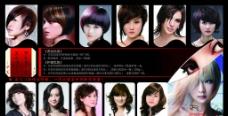 发型海报图片