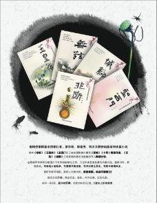 书籍海报图片