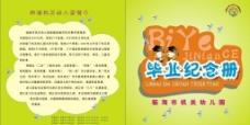 幼儿园毕业手册图片