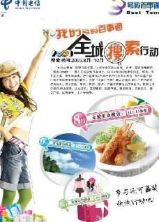 中国电信118114号码百事通单页设计图片