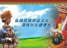 藏传文化图片