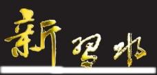 新习水 字体