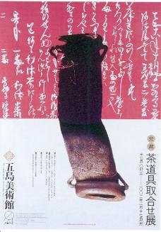 日本平面设计年鉴20060075