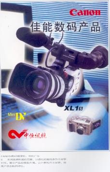 手机眼睛照相机广告创意0073