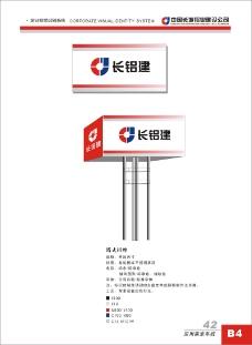 长城铝业0132