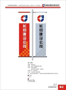 长城铝业0127