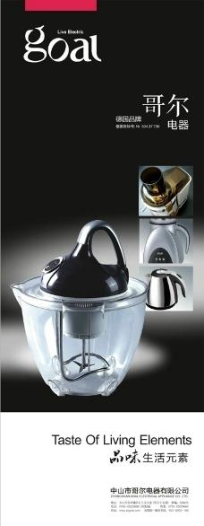 豆浆机图片