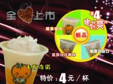 奶茶 全新上市图片