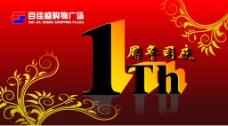 周年店庆吊旗图片