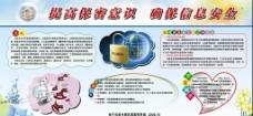 国税局展板图片
